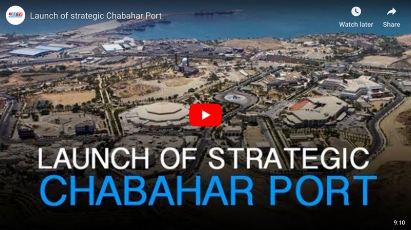 PCW Week 02 - Video of the week - Launch of Strategic Chabahar Port