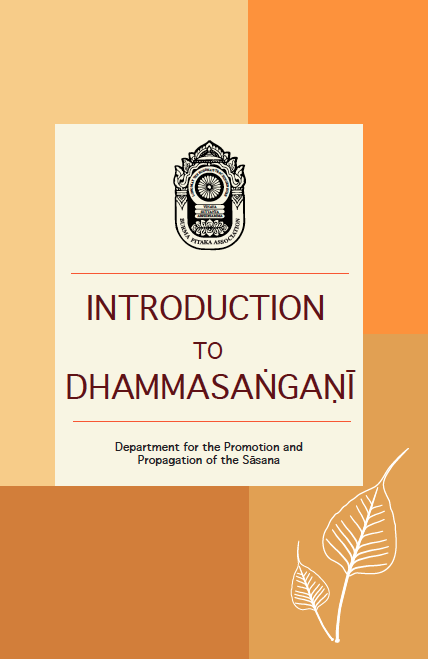 cover Introduction to Dhammasaṅgaṇī