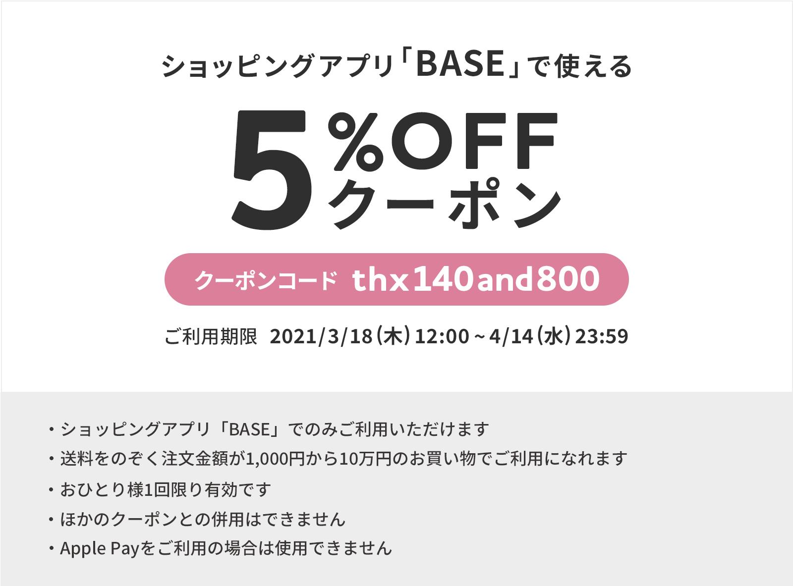 ショッピングクーポン配布中!