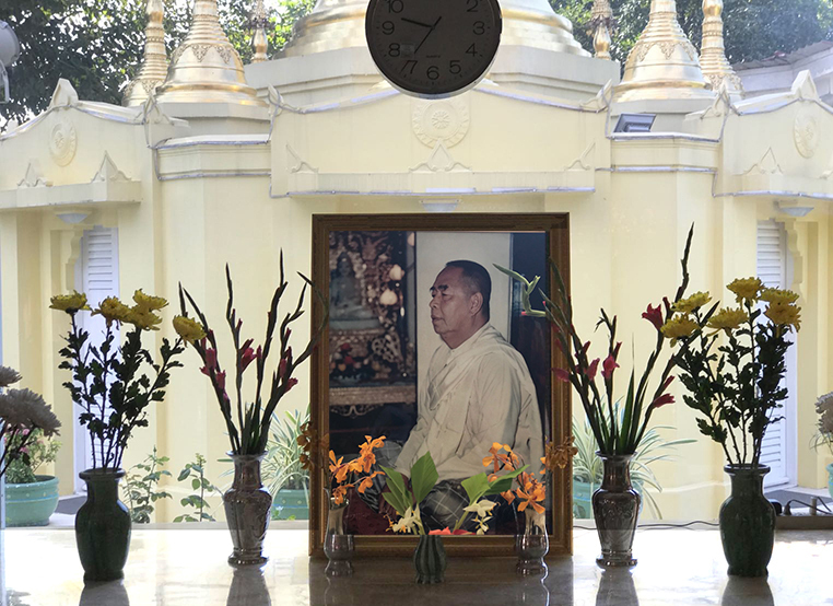Image U Ba Khin, IMC