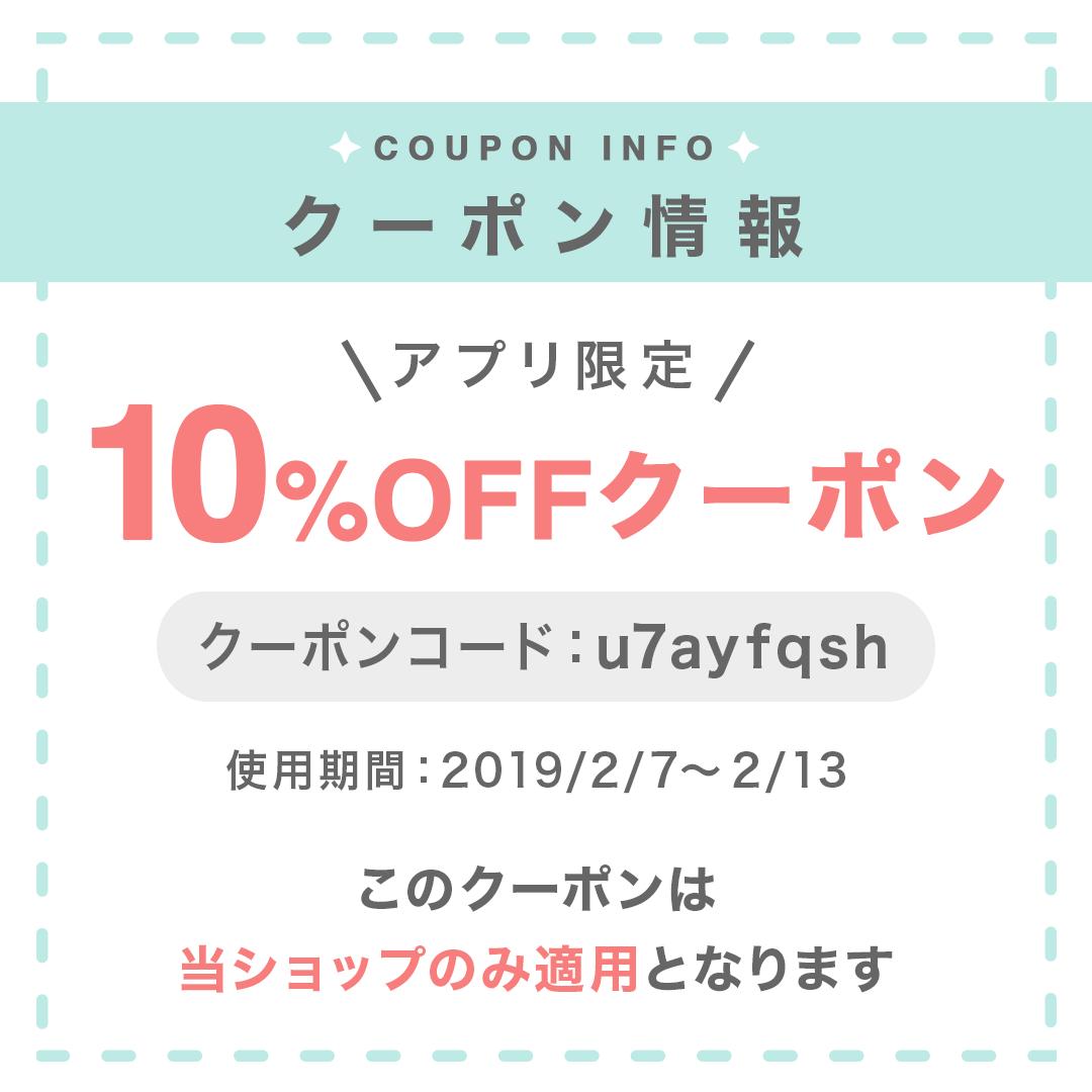 【2/7~2/13限定】クーポン利用で全品10%OFF♪
