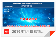 COSCO Marketing and Sales Chinese