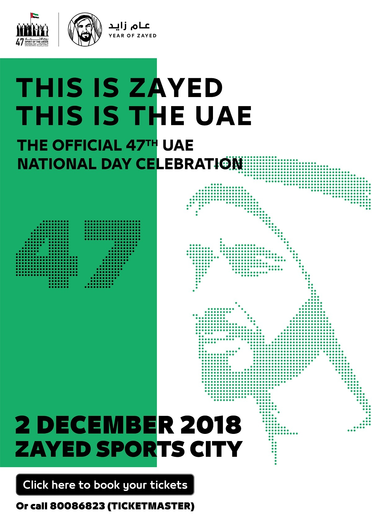 This is Zayed. This is the UAE. The Official 47th UAE National Day Celebration