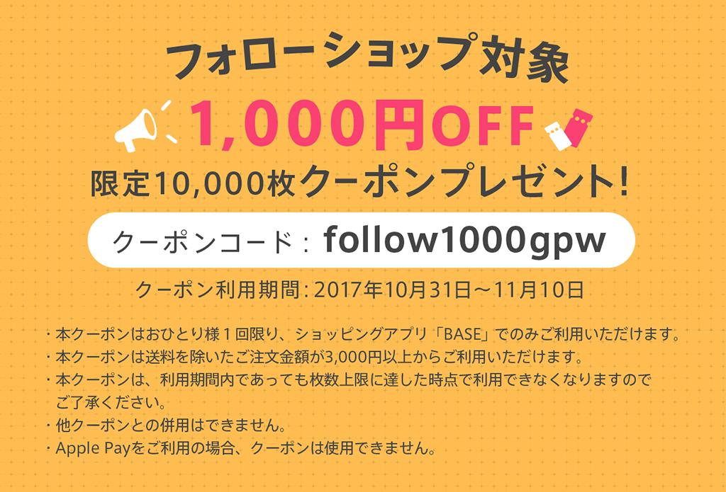 フォロワー様限定で使える1,000円OFFクーポン 11月10日まで